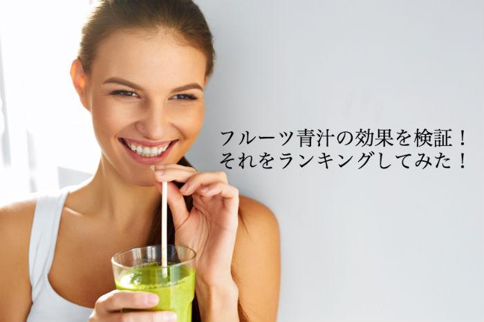 フルーツ青汁ダイエット効果